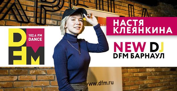 Открытый кастинг NEW DJ DFM Барнаул завершен - Новости радио OnAir.ru