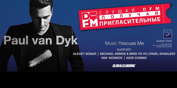 При поддержке DFM выступления Paul Van Dyk пройдут в Москве и Екатеринбурге - Новости радио OnAir.ru