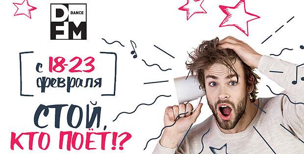 «Стой, кто поёт?» на DFM - Новости радио OnAir.ru