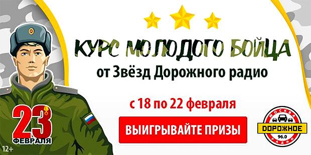 «Дорожное радио» предлагает слушателям пройти «Курс молодого бойца» - Новости радио OnAir.ru