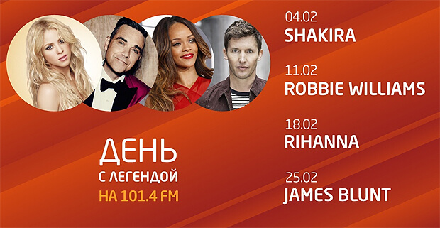 Дни с Легендами в феврале на Эльдорадио - Новости радио OnAir.ru