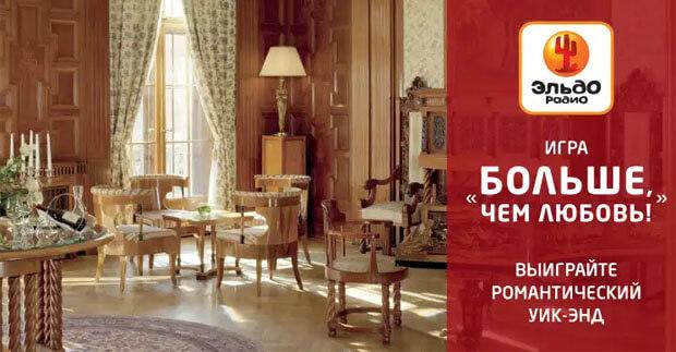 «Эльдорадио» запускает спецпроект «Больше, чем любовь» - Новости радио OnAir.ru
