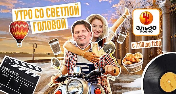 Новое «Утро со светлой головой!» на Эльдорадио - Новости радио OnAir.ru