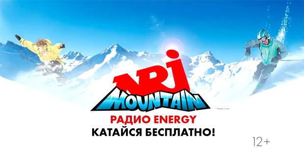 Радио ENERGY проводит рекламную кампанию ENERGY IN THE MOUNTAIN 2019 - Новости радио OnAir.ru
