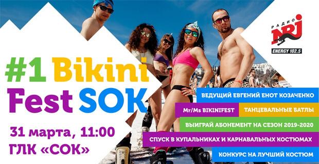 При поддержке Радио ENERGY в Самаре впервые пройдет BikiniFestSok - Новости радио OnAir.ru