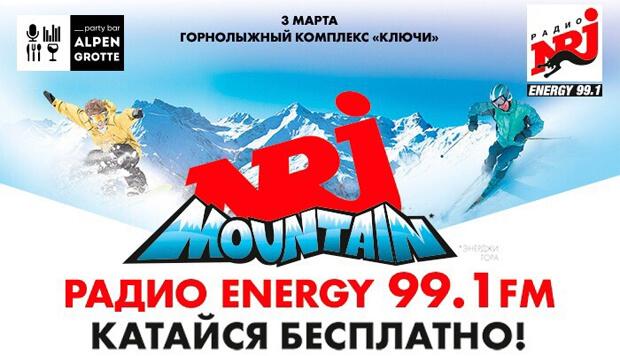 Радио ENERGY-Новосибирск приглашает в горнолыжный комплекс «Ключи» - Новости радио OnAir.ru