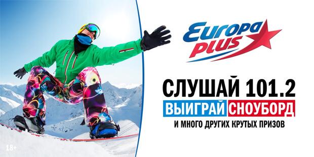 «Европа Плюс Екатеринбург» дарит слушателям сноуборды - Новости радио OnAir.ru