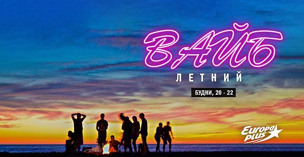 «Европа Плюс»: так звучит лето - Новости радио OnAir.ru