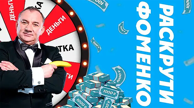 Включи «Юмор FM» и раскрути Фоменко на деньги - Новости радио OnAir.ru