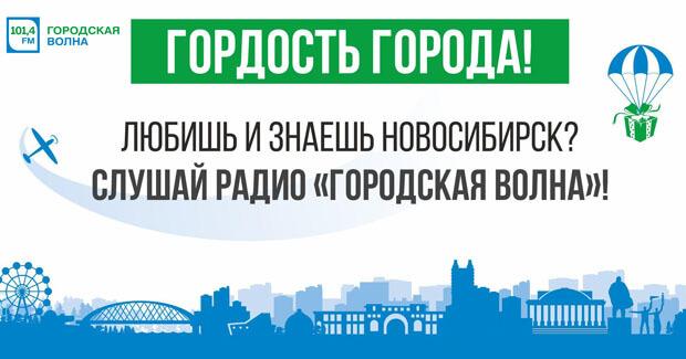 В Новосибирске на радио «Городская волна» в самом разгаре проект «Гордость города» - Новости радио OnAir.ru
