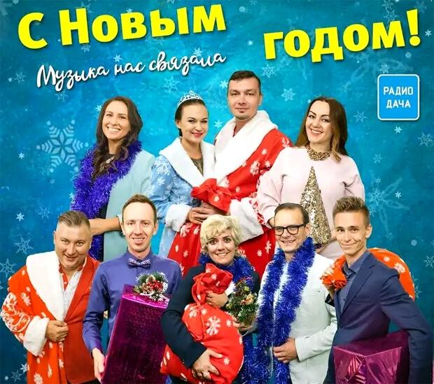 Встречайте Новый год в компании «Радио Дача» - Новости радио OnAir.ru