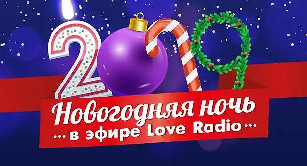 Новый год в эфире Love Radio - Новости радио OnAir.ru