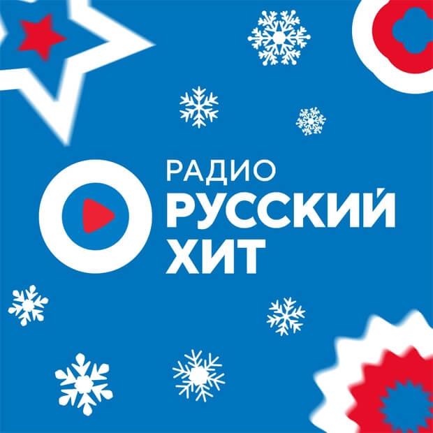 Всё лучшее в Новый год на «Радио Русский Хит» - Новости радио OnAir.ru