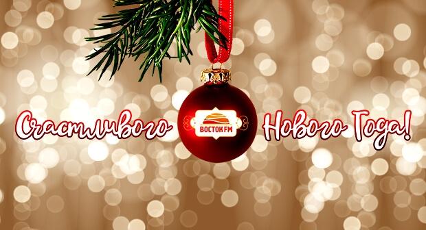 Яркий Новый год в компании «Восток FM» - Новости радио OnAir.ru