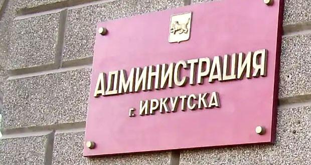 Сотрудники закрывающегося Иркутского городского радио просят мэра о помощи