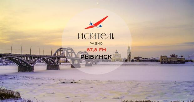 Радио ИСКАТЕЛЬ теперь и в Рыбинске - Новости радио OnAir.ru