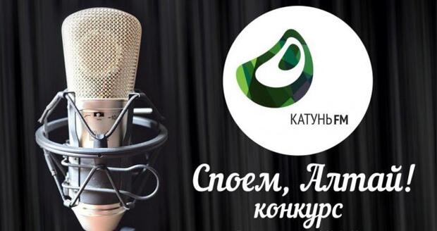 «Катунь FM» запускает новый сезон проекта «Споём, Алтай» - Новости радио OnAir.ru