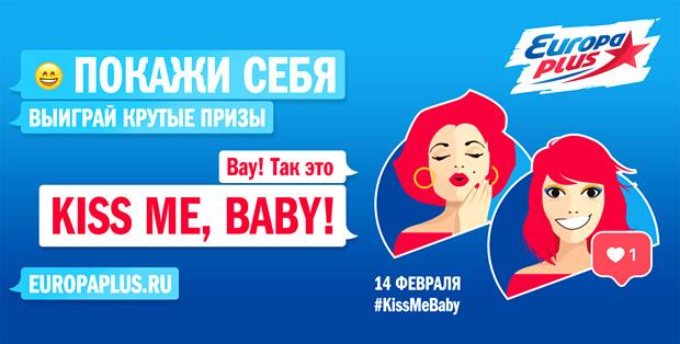 «Европа Плюс» начинает розыгрыш призов в акции «Kiss me, baby!» - Новости радио OnAir.ru