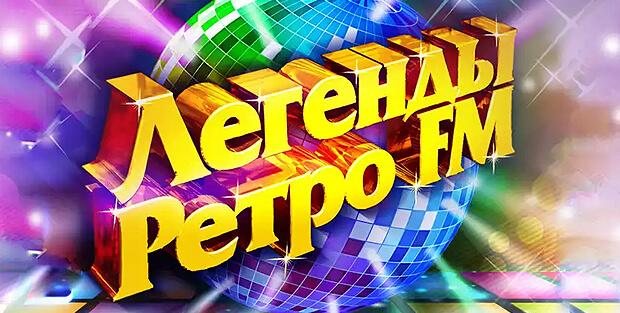Музыкальный марафон «Легенды Ретро FM» на «РЕН ТВ» внесен в Книгу рекордов России