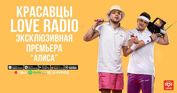 Лови новый хит от Красавцев Love Radio - Новости радио OnAir.ru