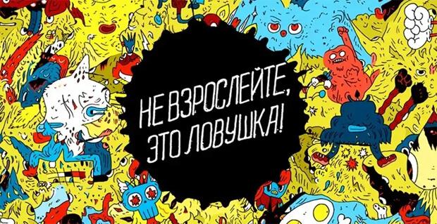 Радио ENERGY-Санкт-Петербург приглашает на выставку «Не взрослейте, это ловушка!» - Новости радио OnAir.ru