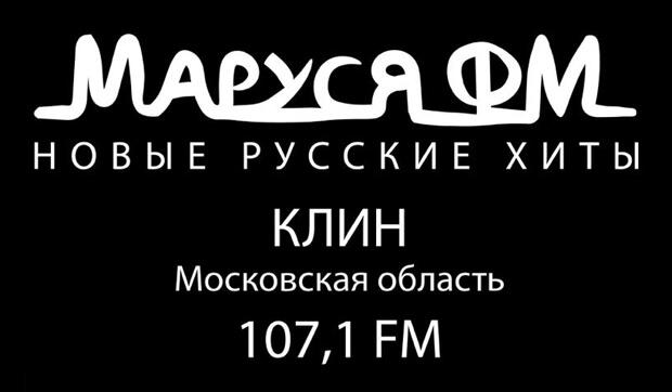 Голос Маруси ФМ уже звучит в Клину - Новости радио OnAir.ru