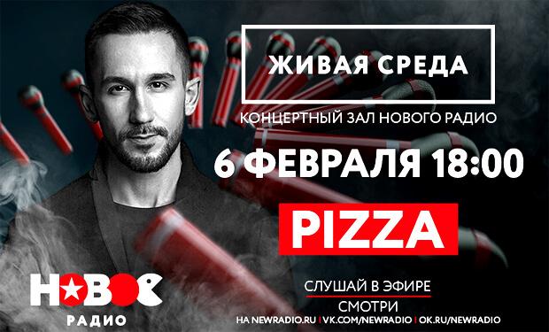 Группа «Пицца» в концертном зале «Живая среда» на «Новом Радио» - Новости радио OnAir.ru