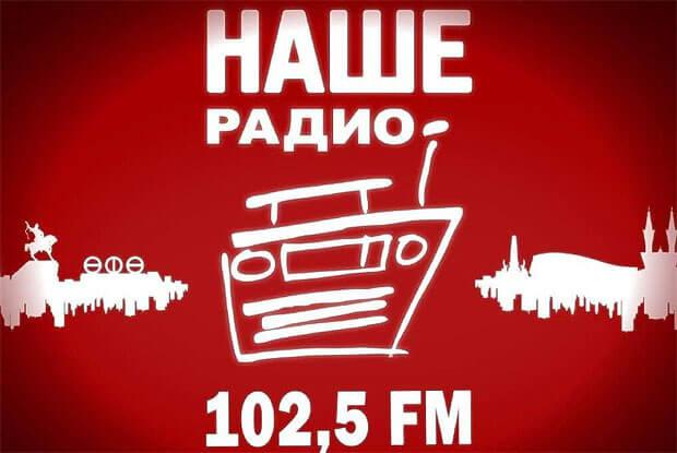 «Наше Радио» в Башкирии перешло под управление команды «Business FM Уфа» - Новости радио OnAir.ru
