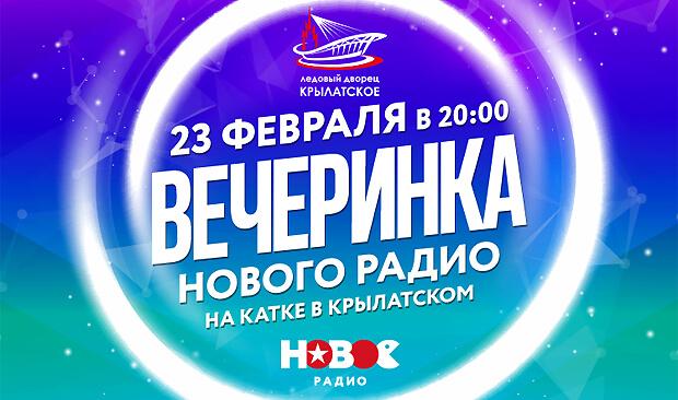 «Новое Радио» приглашает отметить 23 февраля на катке в Крылатском - Новости радио OnAir.ru