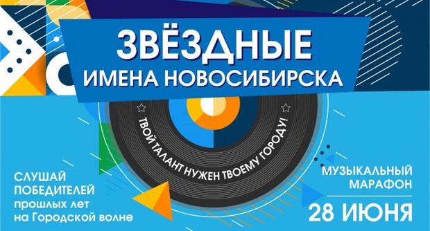 Музыкальный марафон на радио «Городская волна» скоро определит победителей четвертого конкурса - Новости радио OnAir.ru