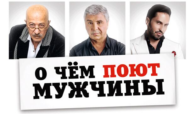 «Радио Дача» представляет праздничный концерт «О чем поют мужчины» - Новости радио OnAir.ru