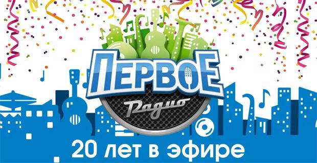 «Первому радио Кубани» 1 февраля исполнилось 20 лет - Новости радио OnAir.ru