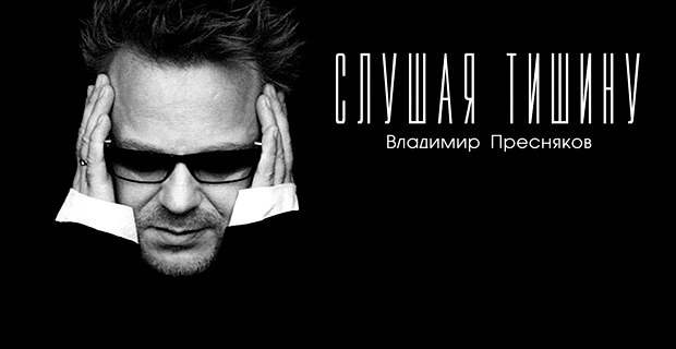 «Авторадио-Новосибирск» приглашает на концерт Владимира Преснякова - Новости радио OnAir.ru