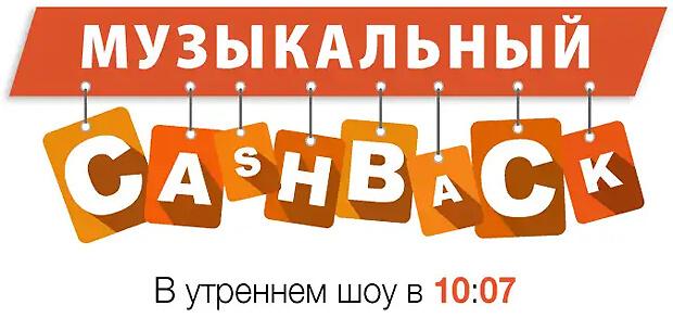 «Музыкальный Cashback» на «Радио 7 на семи холмах» - Новости радио OnAir.ru