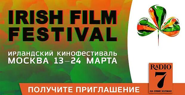 «Радио 7 на семи холмах» приглашает на ХII Фестиваль ирландского кино - Новости радио OnAir.ru