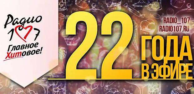 Радио 107: главное твое — уже 22 года - Новости радио OnAir.ru