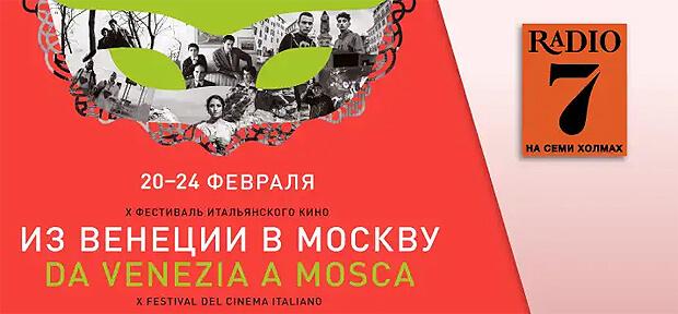 «Радио 7 на семи холмах» приглашает на X Фестиваль итальянского кино «Из Венеции в Москву» - Новости радио OnAir.ru