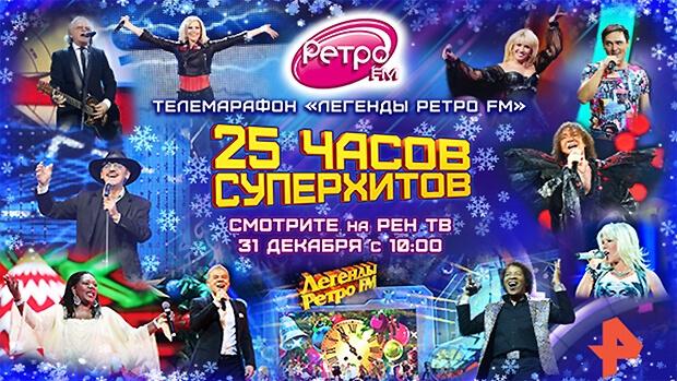25 часов золотых хитов «Ретро FM» на РЕН ТВ - Новости радио OnAir.ru