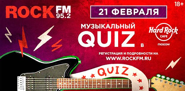 Костюмированный QUIZ откроет череду викторин от ROCK FM в 2019 году - Новости радио OnAir.ru