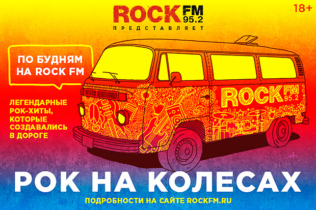«Рок на колёсах» в эфире ROCK FM - Новости радио OnAir.ru