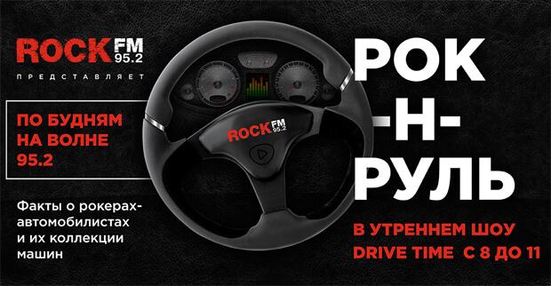 ROCK FM открывает автомобильный сезон - Новости радио OnAir.ru