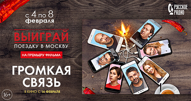 «Русские Перцы» разыгрывают приглашение на двоих на премьеру фильма «Громкая связь» в Москве - Новости радио OnAir.ru