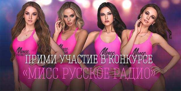 «Мисс Русское Радио 2019» — ищем самую красивую девушку страны - Новости радио OnAir.ru