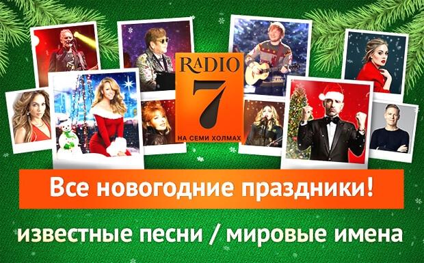 Начните год в компании «Радио 7 на семи холмах» - Новости радио OnAir.ru