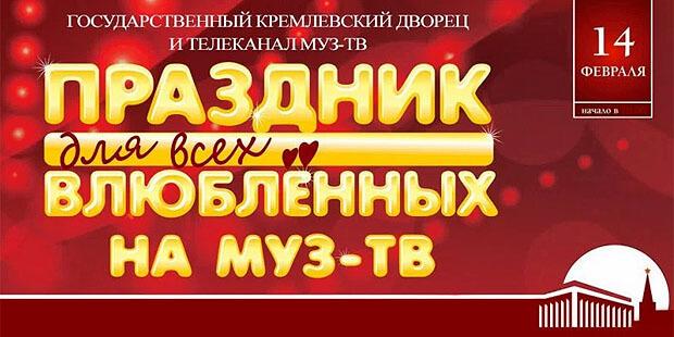 Радио Romantika рекомендует концерт МУЗ ТВ ко Дню всех влюбленных - Новости радио OnAir.ru
