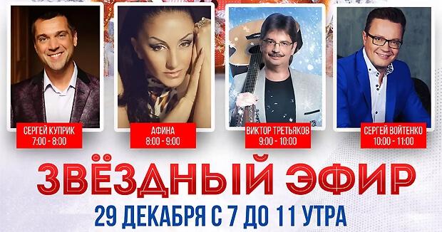 «Радио Шансон» устраивает звёздные проводы уходящего года - Новости радио OnAir.ru