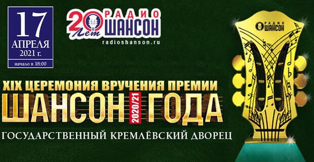 В следующем году состоится двойная церемония вручения премии «Шансон Года 2020/21» - Новости радио OnAir.ru