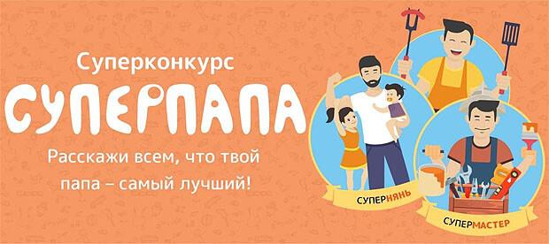 Наградой для победителей конкурса «Суперпапа» на Детском радио станет семейный отдых в музее-парке «Этномир» - Новости радио OnAir.ru