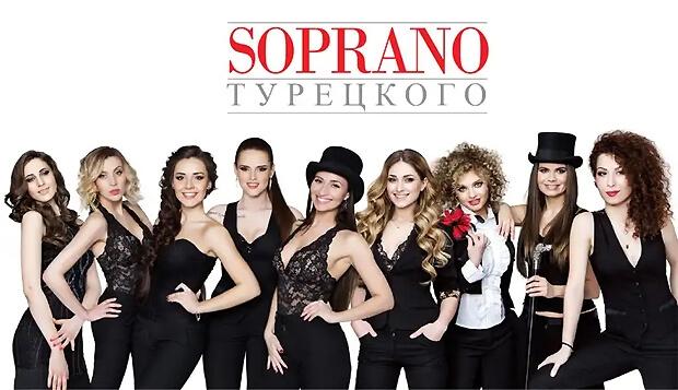 «Карнавальная ночь» от «SOPRANO Турецкого». «Авторадио» рекомендует - Новости радио OnAir.ru