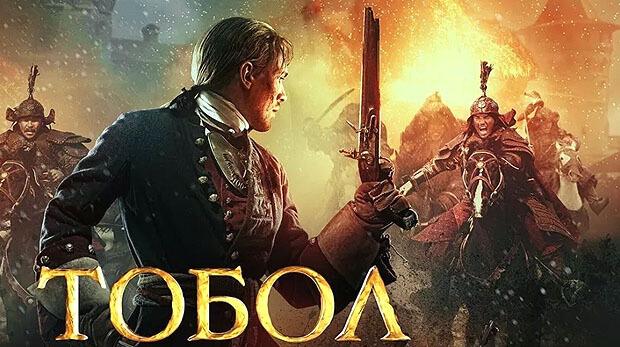При партнерстве «Авторадио» в прокате стартует историческая драма «Тобол» - Новости радио OnAir.ru